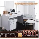 【送料無料】本格派!シンプルシステムデスク3点セット【CREA】クレア幅120cm
