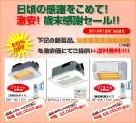 浴室乾燥暖房機 歳末セール!