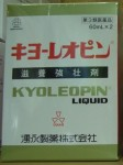 キヨーレオピン2本入り(120mL)(第三類医薬品)-滋養強壮薬
