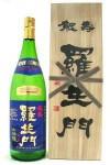 羅生門 龍寿 純米大吟醸 1.8L