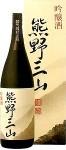 熊野三山 吟醸酒 1.8L