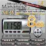 【送料無料】 【小型カメラ】置時計型マルチカメラ(匠ブランド)8GB付属―激安ネットショップ 『激電』人気商品のご紹介です。