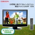 【送料無料】 ORION 19型地デジ液晶テレビ LD19V-ED1 ― 激安ネットショップ 『激電』人気商品のご紹介です。