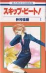 レンタルコミック スキップビート 1~25巻セット