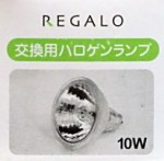 ハロゲンランプ 10W
