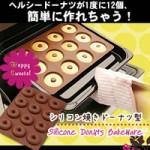シリコン焼きドーナツ型 Happy Sweets