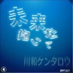 『未来を抱いて』MP3ダウンロード