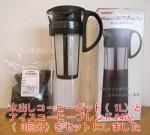 水出し珈琲ポット(1L)+アイスコーヒーブレンド(240g)セット