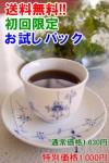 送料無料!!初回限定お試しパック♪3種類のブレンドコーヒーが計300g