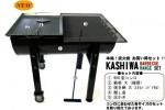 カシワオリジナルバーベキューセット900型タイプ
