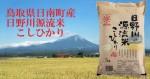 日野川源流米こしひかり5kg
