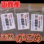 北海道産 天然がごめ昆布100%(荒挽き)3袋