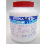事務製本用接着剤 コニシ ボンドB77 3kg