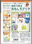 【本格手作り絵本キット】おもしろブック1 (A4タテ型・30ページ)