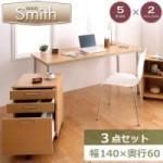 選べるサイズ×カラー! シンプルスリムパソコンデスクセット 【Smith】スミス 3点セット/奥行ノーマルタイプW140