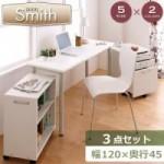 選べるサイズ×カラー! シンプルスリムパソコンデスクセット 【Smith】スミス 3点セット/奥行スリムタイプW120