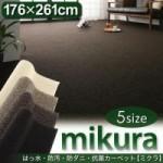 はっ水・防汚・防ダニ・抗菌カーペット【mikura】ミクラ(江戸間3帖サイズ・176×261cm)