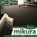 はっ水・防汚・防ダニ・抗菌カーペット【mikura】ミクラ(江戸間4.5帖サイズ・261×261cm)