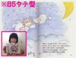 【お仕立券】絵で作るフルオーダーメイド絵本(B5タテ型・虹タイプ)