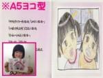 【お仕立券】絵で作るフルオーダーメイド絵本(A5ヨコ型・星タイプ)