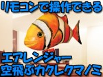 空飛ぶ魚!エアレンジャー カクレクマノミ リモコン制御 日本語取説