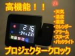 天気予測する温度・湿度も表示できる高機能プロジェクター時計!