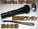 Ultra Fire WF-501B ハイパワーLED フラッシュライトランタンセット