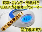 時計・カレンダー・温度表示可能なUSBハブ搭載カップウォーマー