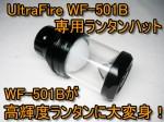 UltraFire WF-501B専用ランタンハット 送料500円