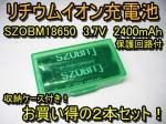 リチウムイオン充電池 ZY18650 3.7V 2400mAh 2本セット 送料500円