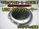 4chUSBハブ搭載USBカップウォーマー飲み物を最適温度に 送料500円