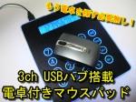 3ch USB1.1ハブ搭載電卓付きマウスパッド ビジネスに使える!送料500円