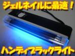 ジェルネイルに!ハンディブラックライト DL-01 送料500円