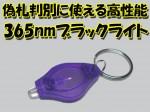 365nm UV-LEDキーホルダー 小型でも高性能 送料350円