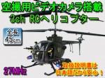 YD-911 空撮ビデオ&ジャイロ搭載 3ch RCヘリコプター 日本語取説