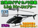 HAWKSPY 空撮ビデオ&ジャイロ搭載 3.5ch RCヘリコプター 日本語取説