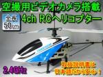 THUNDERBIRD 空撮ビデオ&ジャイロ搭載 4ch RCヘリコプター 日本語取説