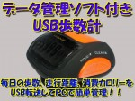 USB歩数計 1000人のデータ管理ができるソフト付き! 送料500円
