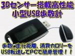 3Dセンサー付き小型USB歩数計 USBで簡単管理! 送料500円