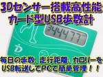 3Dセンサー付きカード型USB歩数計 USBで簡単管理! 送料500円