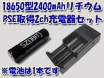 充電セット 18650リチウムイオン電池+PSE取得2ch充電器 送料500円