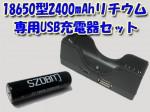 充電セット 18650リチウムイオン電池+USB給電型充電器 送料500円