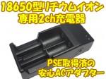 PSE取得済 高性能18650型リチウムイオン専用2ch充電器 送料500円