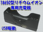 18650型リチウムイオン専用充電器 USB給電 防災にも! 送料500円