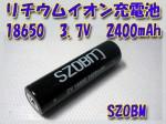 リチウムイオン充電池 SZOBM ZY18650 3.7V 2400mAh 送料500円