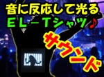 音に反応して光る EL-Tシャツ!【サウンド】 送料500円
