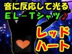 音に反応して光る EL-Tシャツ!【レッドハート】 送料500円