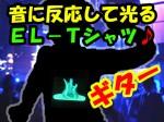 音に反応して光る EL-Tシャツ!【ギター】 送料500円