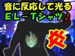音に反応して光る EL-Tシャツ!【炎】 送料500円