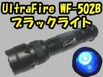 UltraFire WF-502B 395nm UV LED 偽造防止印刷確認可能 送料500円